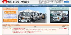 旭エンタープライズ株式会社の画像