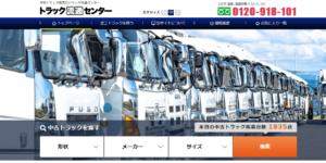 トラック流通センターの画像