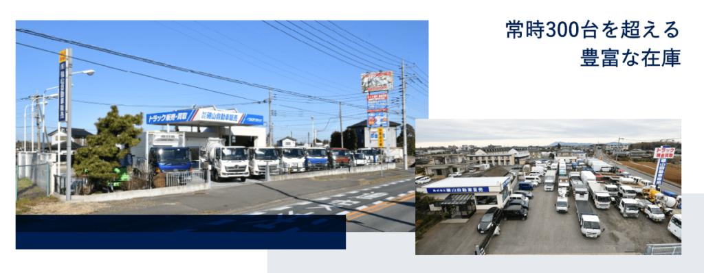 磯山自動車の画像3