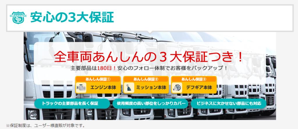 栗山自動車の画像3